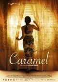 Caramel (Kino)