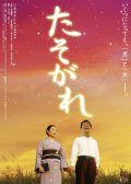 Liebestoll im Abendrot - Tasogare (DVD) jap 2008