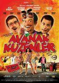 Avanak Kuzenler (Kino) 2008