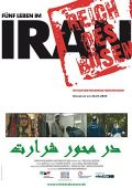 Reich des Bösen - Fünf Leben im Iran (Kino) 2007