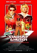 Starsky & Hutch (Kino) 2003