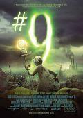 9, #9 (Kino) 2010