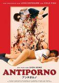 """Antiporno (""""Anchiporuno"""" 2018)"""